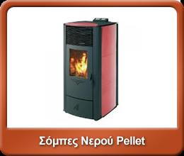 Σόμπες Νερού Pellet