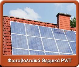 Φωτοβολταϊκά Θερμικά PV/T