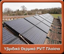 Υβριδικά Φωτοβολταϊκά Θερμικά PV/T Πλαίσια