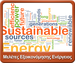 Μελέτες Εξοικονόμησης Ενέργειας
